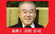 税理士 寺田 公司